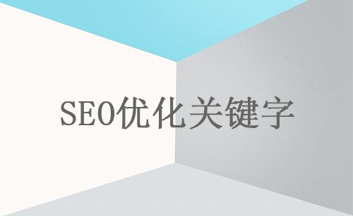 seo优化关键字.jpg